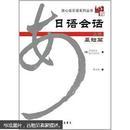 放心说日语系列丛书:日语会话基础篇(上册)(MP3版)