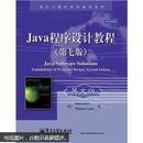 国外计算机科学教材系列:Java程序设计教程(第七版)(英文版)