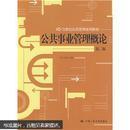正版包邮 公共事业管理概论(第2版)朱仁显