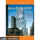 国外计算机科学教材系列:Java程序员教程(第2版)