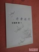 丹青远行  作者谷福海签名