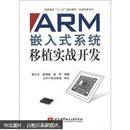 """普通高校""""十二五""""规划教材·实践创新系列:ARM嵌入式系统移植实战开发"""