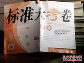 标准大考卷  语文 三年级上册 江苏实验版