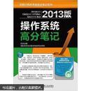 天勤论坛组编·计算机专业考研辅导用书:2013版操作系统高分笔记