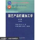 园艺产品贮藏加工学(加工篇)(第2版)罗云波
