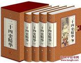 二十四史精华珍藏版 全集全套4册文白对照注解版 定价498元 辽海出版社