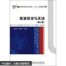 """高等学校信息工程类""""十二五""""规划教材:微波技术与天线(第3版)(附光盘1张)"""