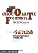 巧克力之战