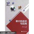 高等职业教育专业教学资源库建设项目规划教材:单片机技术与应用