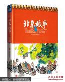 正版新书  北京故事 精装