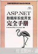 ASP.NET数据库系统开发完全手册 无光盘