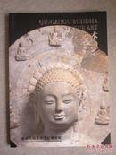 青州佛像艺术(大型文物展览图录)
