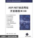 高等学校计算机应用规划教材:ASP.NET动态网站开发教程(第3版)