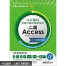30天通过全国计算机等级考试:二级Access    馆藏书