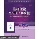 国外计算机科学教材系列:控制理论MATLAB教程(英文版)9787121195280