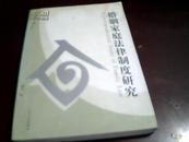 婚姻家庭法律制度研究【王丽萍著、1版1印、仅印4000】
