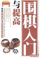 围棋入门与提高 刘月辉著 天津科学技术出版社 9787530849330