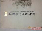 中国当代大师真迹