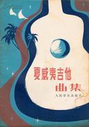 夏威夷吉他曲集