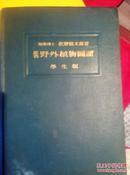 原色 野外植物图谱【精装 学生版】昭和十年、1935年版