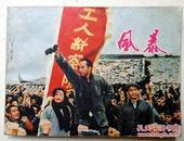 经典题材【连环画《风暴》】中国电影出版社—1981年1版印▼
