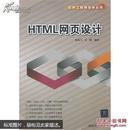 包邮 HTML网页设计 翁高飞,王鹏