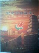 中华人民共和国第四届城市运动会纪念卡珍藏册