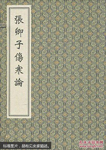 张卿子伤寒论(一函五册)