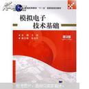 模拟电子技术(第3版)王远