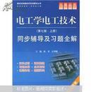 电工学电工技术同步辅导及习题全解9787508471815