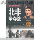 北非争夺战 :第二次世界大战纪实丛书// 青少年阅读版