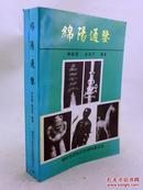 绵阳通鉴(从周纪至中华民国纪时期的内容 公元387-1949 作者南治平签名本 印500册)