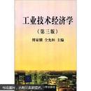 工业技术经济学(第3版)