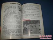 广东省武术协会 精武会创刊号---大16开