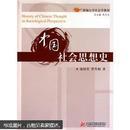 中国社会思想史 庞绍棠,季芳桐著 正版现货