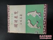 开明少年丛书。图片展览(52年初版,印数3000,馆藏)