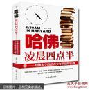 哈佛凌晨四点半:哈佛大学送给年轻人最好的礼物 青少年成功励志书籍  哈佛凌晨4点半
