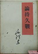 红色收藏:毛泽东论持久战