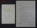 JNZD14122215 原北京电影学院副院长张客(1914-1989)信札一页附封