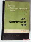 工厂常用电气设备手册 (补充本)
