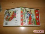 红楼梦(儿童版·彩图,精装,随书附赠光盘【邮挂费三元】