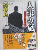 高杉良 : 人事の岚  経済小说杰作集 (新潮文库) 日文原版书