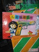 儿童填画百科 枪械