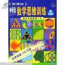 小学生数学思维训练(小学五年级)