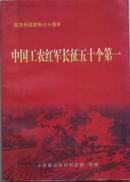 中国工农红军长征五十个第一(纪念长征胜利七十周年)