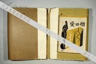 新文学珍品 1931年上海乐华图书公司初版 李鹤羣著《爱与憎》毛边本 精美装帧品佳 附作者147页手稿信札    A21