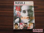 魅力(贵州美术出版社)