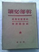 干部必读(马恩列斯思想方法论,列宁斯大林论中国,共产党宣言 社会主义从空想到科学的发展,社会发展简史 政治经济学)4本合售