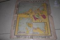 民国26年版 香港形式地图(约8开大)孤品