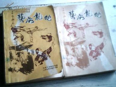 艺海龙蛇 (上下册) 插图本  1985一版一印 店16
